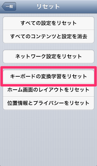 iPhoneリセットからキーボードの変換学習をリセット