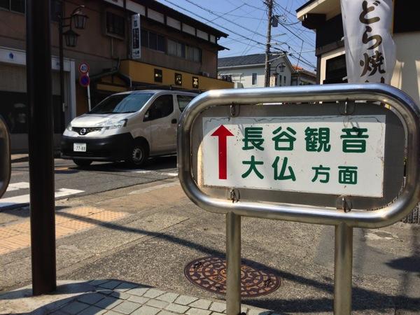 長谷駅の道案内