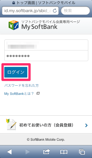 My SoftBankログインページ