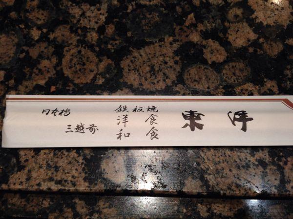 鉄板焼き 室町東洋の箸袋