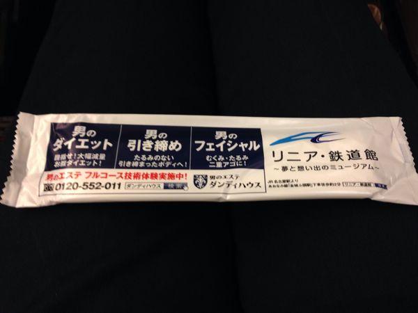 新幹線グリーン車内のおしぼり