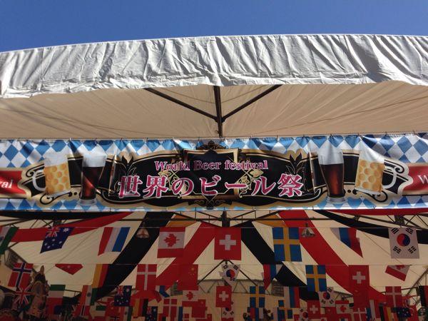 世界のビール祭垂れ幕