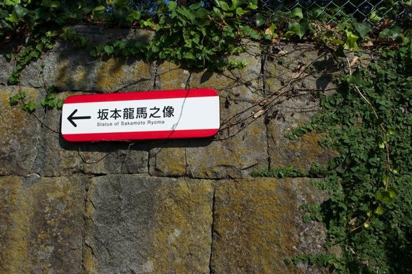 坂本龍馬像までの道しるべ