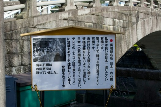 石橋の看板