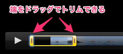 QuickTime Playerトリム機能