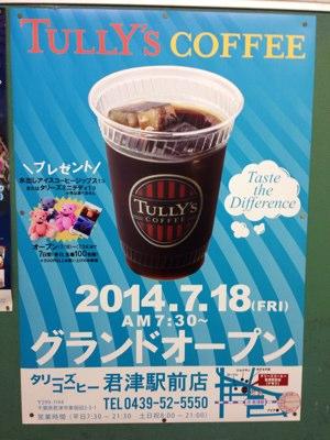 タリーズコーヒー君津駅前店ポスター
