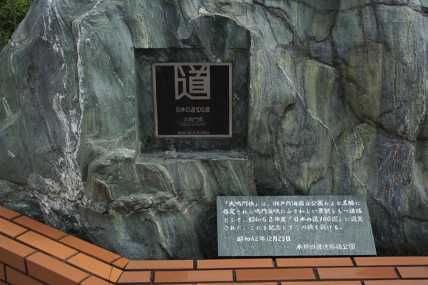 大鳴門橋 日本の道100選