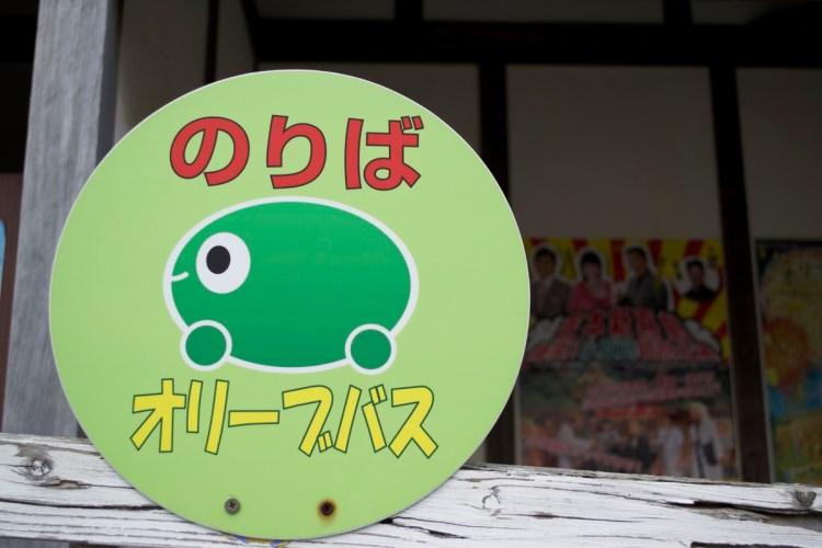 小豆島オリーブバスのロゴ