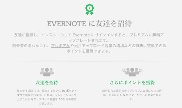 Evernote Invitation