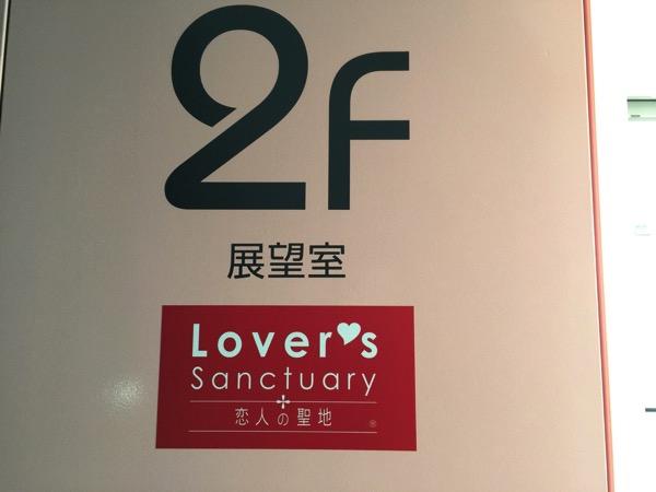 千葉ポートタワーLover's Sanctuary
