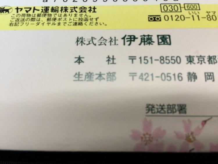 伊藤園からの封筒