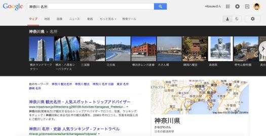 Googleで神奈川の名所検索