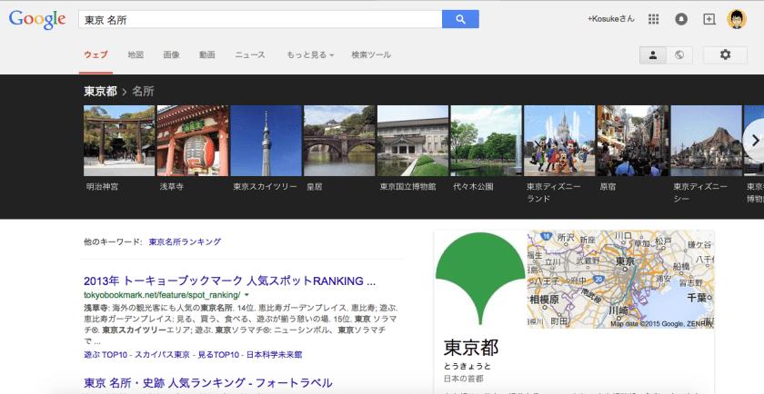 Googleで東京の名所検索