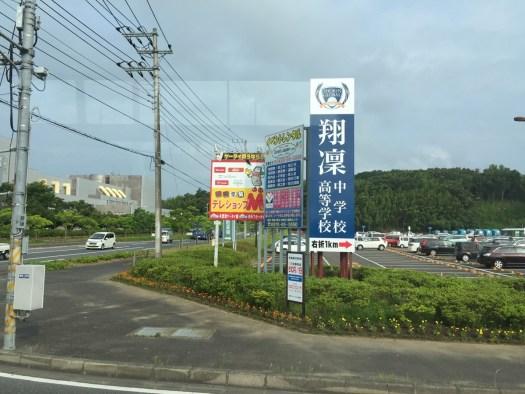 翔凜中学校、高等学校の看板