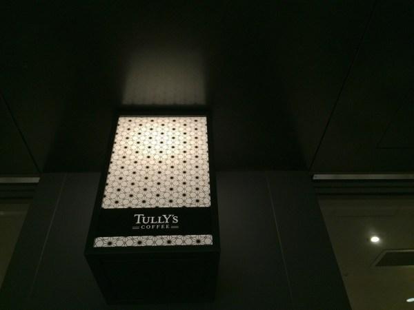 東京日本橋タワーのタリーズの看板