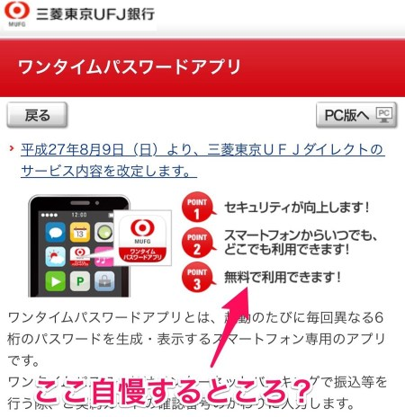 ワンタイムパスワードアプリの説明