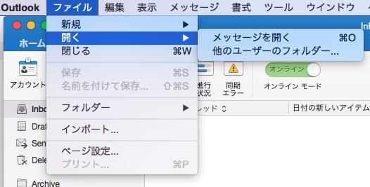 Outlook共有メールボックス設定