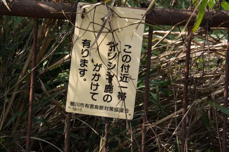 害獣用罠の警告