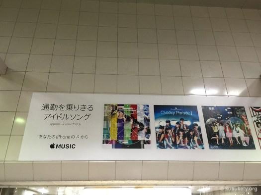 秋葉原駅のApple Musicの広告