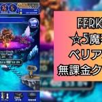 FFRKプレイ日記 魔石ダンジョン ☆5炎 ベリアスに勝ったってハナシ