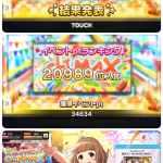 デレステプレイ日記 TAKAMARI☆CLIMAXXX!!!!!のハナシ