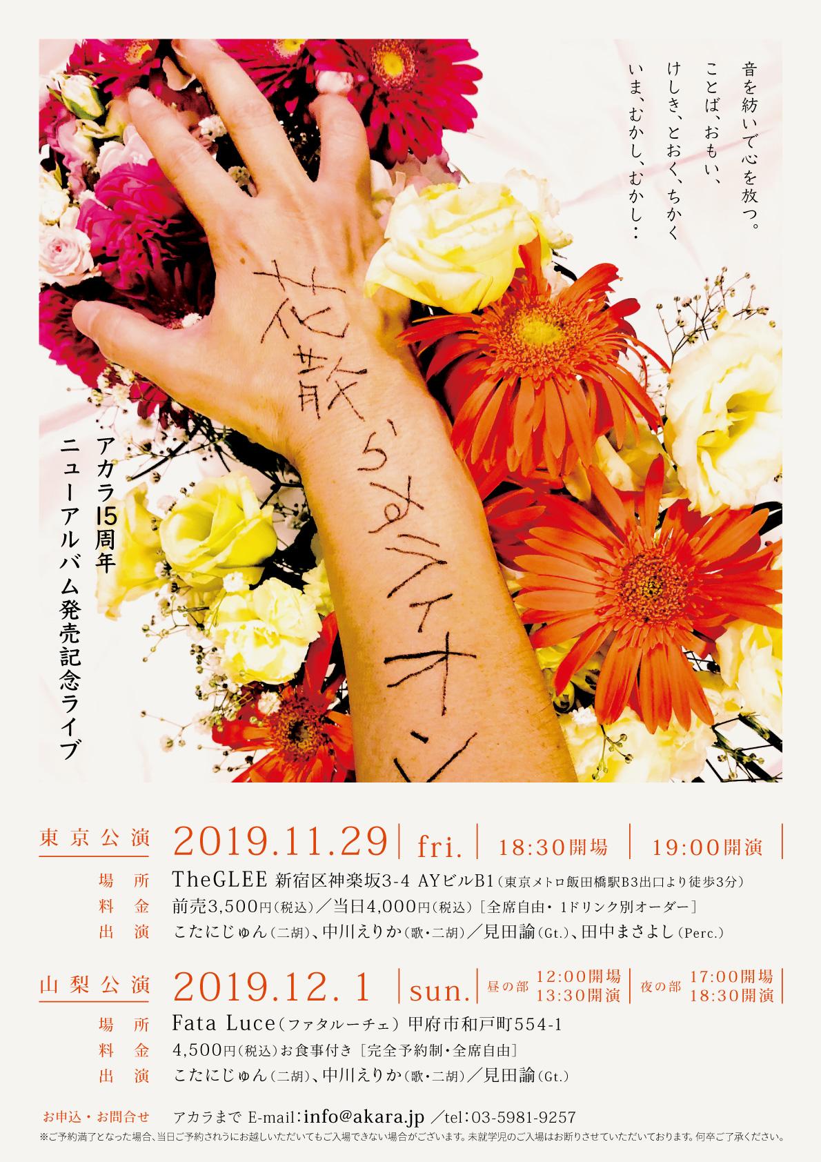 flyer201911291201.jpg