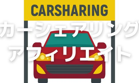 carshare_affilate