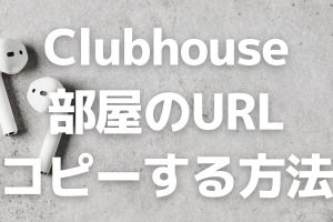 clubhouse_room_url_000
