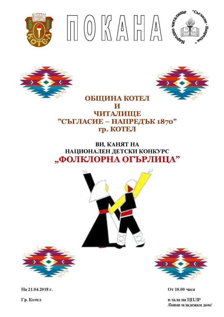 zapochva-nabiraneto-na-uchastnitzi-v-natzionalniya-detski-konkurs-folklorna-ogarlitza-2018