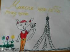 Кот по Парижу идет.