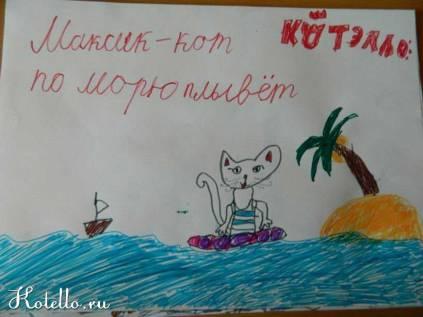 Кот по морю плывет.