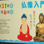 デザインの種を見つけに、鎌倉国宝館。