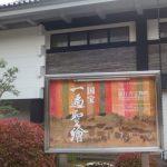 国宝、一遍聖絵 展と藤沢の遊行寺の、アクセス方法です。