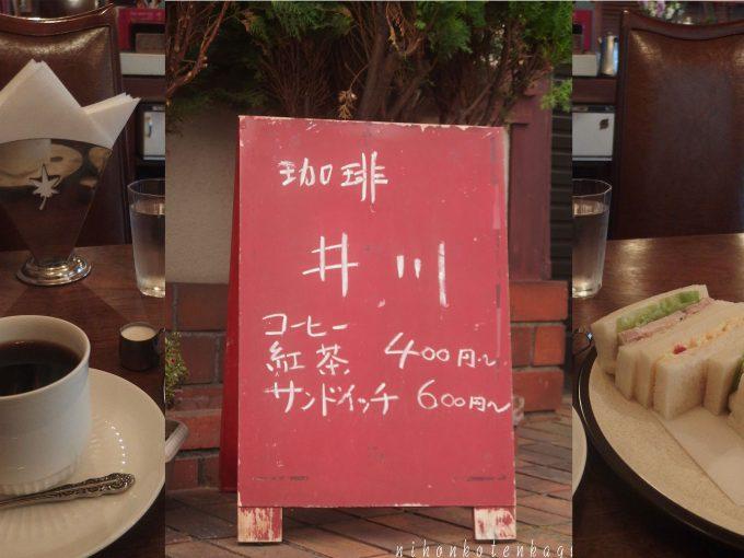 珈琲 井川 小町 喫茶店がある幸せ、女優の面影を追って。アクセスデータ付き。