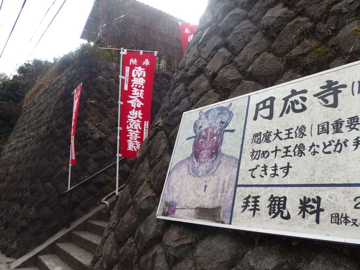 円応寺、鎌倉時代の閻魔大王像は、鎌倉時代の名作です。アクセスデータ付き。
