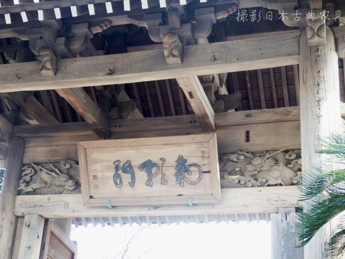 光明寺 総門