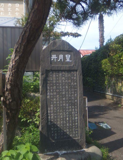 星の井の石碑