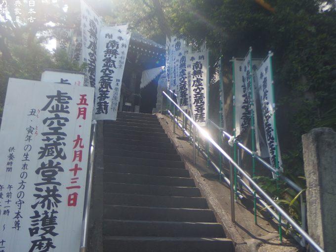 成就院 虚空蔵菩薩堂