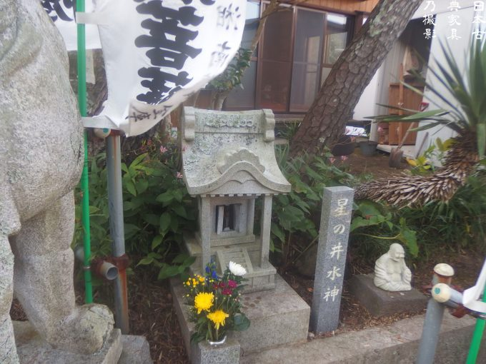 成就院 虚空蔵菩薩堂 星の井水神
