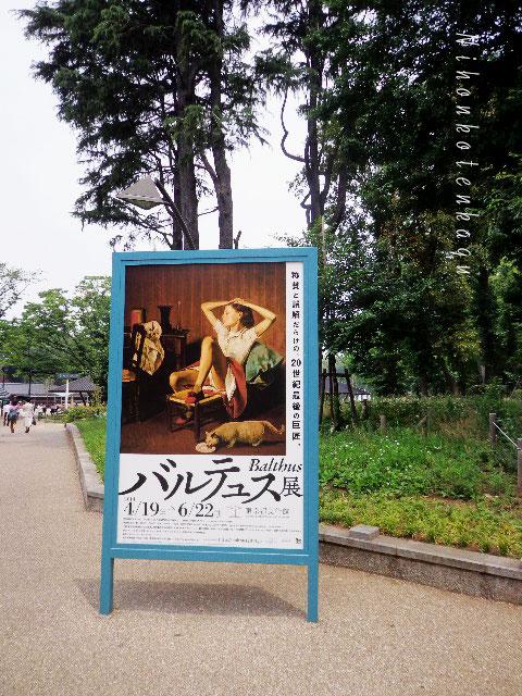 上野公園 バルティス展