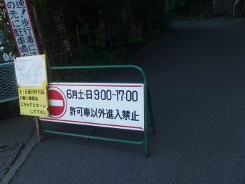 明月谷 通行禁止看板
