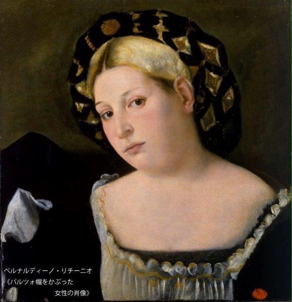 ヴェネツィア・ルネサンスの巨匠たち展 ベルディーノ・ロチーニオ パルツィ帽をかぶった女性の肖像