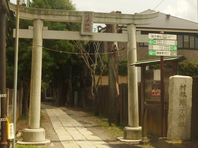 蛭子神社 鳥居