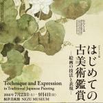 はじめての古美術鑑賞 2016年根津美術館 それ知りたかった。