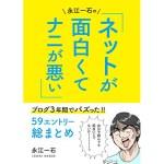 永江一石さんの「ネットが面白くてナニが悪い!!」は女性必読の電子書籍です。