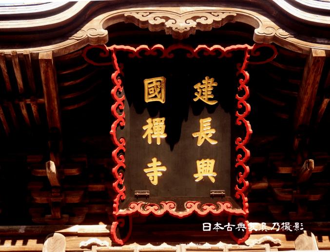 建長寺 三門