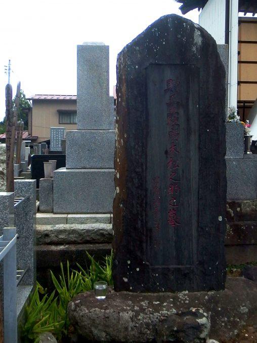上行寺 水戸藩士広木松之助の石碑