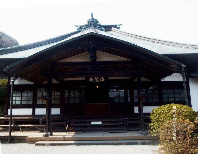 海蔵寺 本堂