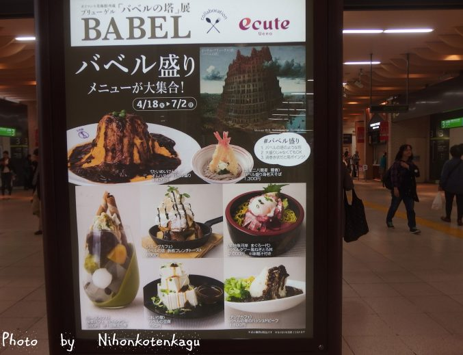 上野駅 エキュート バベル盛り 看板