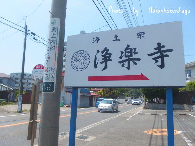 浄楽寺入り口とバス停